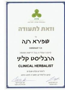תעודת-הרבליסט-001-768x1063
